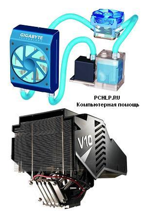 Организация охлаждения внутри
