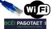 Домашняя сеть: Ethernet или WiFi?
